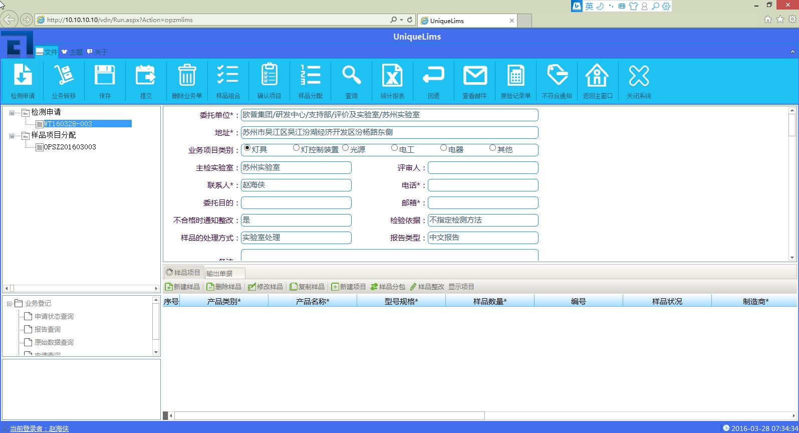 lims检测申请输入界面-选择合同评审人