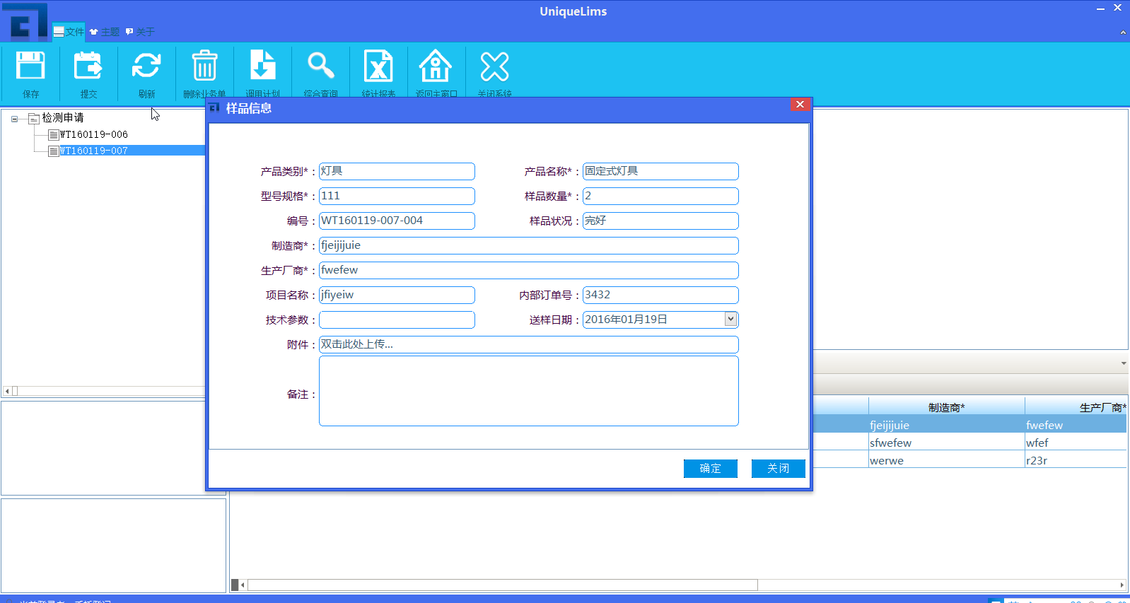 lims新建样品信息窗口-制造行业